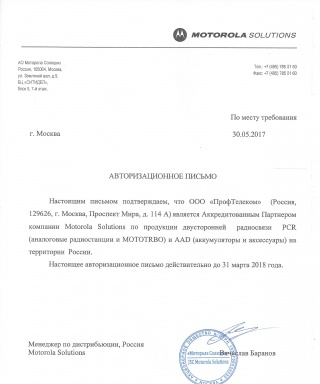 """ООО """"ПрофТелеком"""" является официальным дилером MOTOROLA в Российской Федерации"""