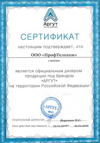 """ООО """"ПрофТелеком"""" является официальным дилером """"Аргут"""" в Российской Федерации"""